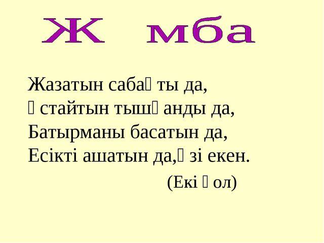 Жазатын сабақты да, Ұстайтын тышқанды да, Батырманы басатын да, Есікті ашатын...