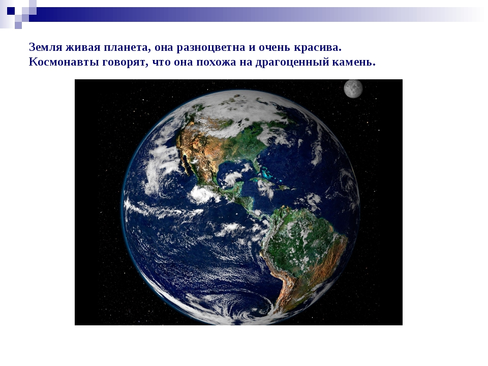 Земля живая планета, она разноцветна и очень красива. Космонавты говорят, что...