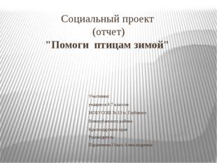 """Социальный проект (отчет) """"Помоги птицам зимой"""" Участники: учащиеся 4-7 класс"""