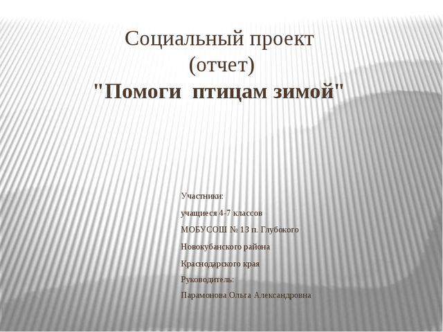 """Социальный проект (отчет) """"Помоги птицам зимой"""" Участники: учащиеся 4-7 класс..."""