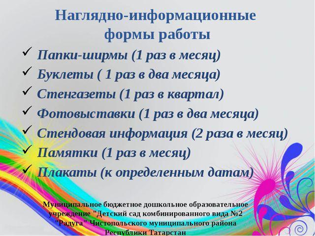 Наглядно-информационные формы работы Папки-ширмы (1 раз в месяц) Буклеты ( 1...