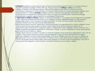 Саййидами называли в мусульманском мире потомков Пророка Мухаммада (570-632)