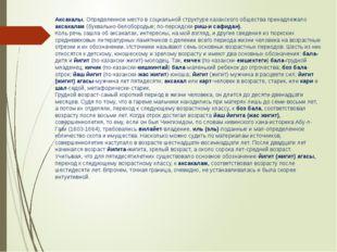 Аксакалы. Определенное место в социальной структуре казахского общества прина