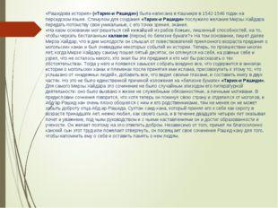 «Рашидова история» («Тарих-и Рашиди») была написана в Кашмире в 1542-1546 год