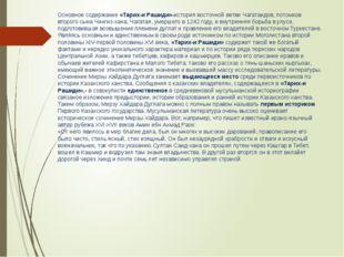 Основное содержание «Тарих-и Рашиди»-история восточной ветви Чагатаидов, пото