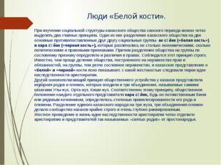 Люди «Белой кости». При изучении социальной структуры казахского общества хан