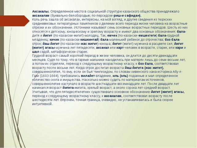 Аксакалы. Определенное место в социальной структуре казахского общества прина...
