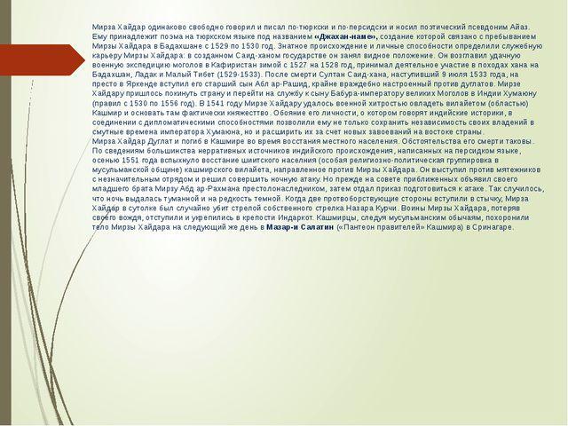 Мирза Хайдар одинаково свободно говорил и писал по-тюркски и по-персидски и н...
