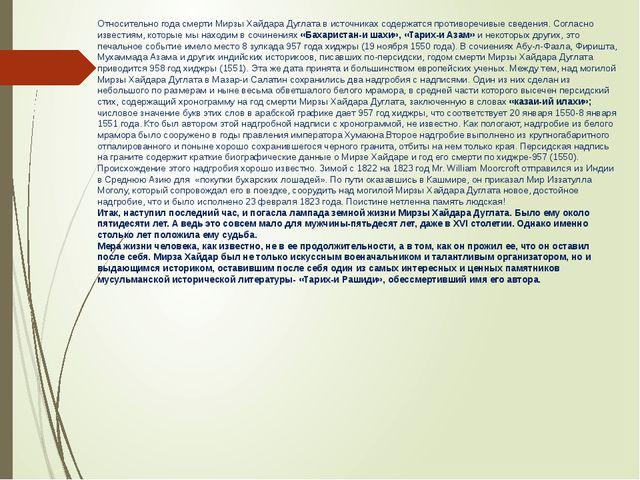 Относительно года смерти Мирзы Хайдара Дуглата в источниках содержатся против...