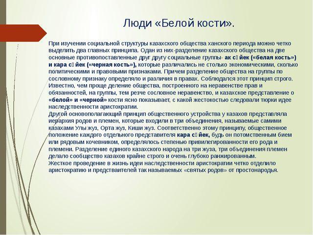 Люди «Белой кости». При изучении социальной структуры казахского общества хан...