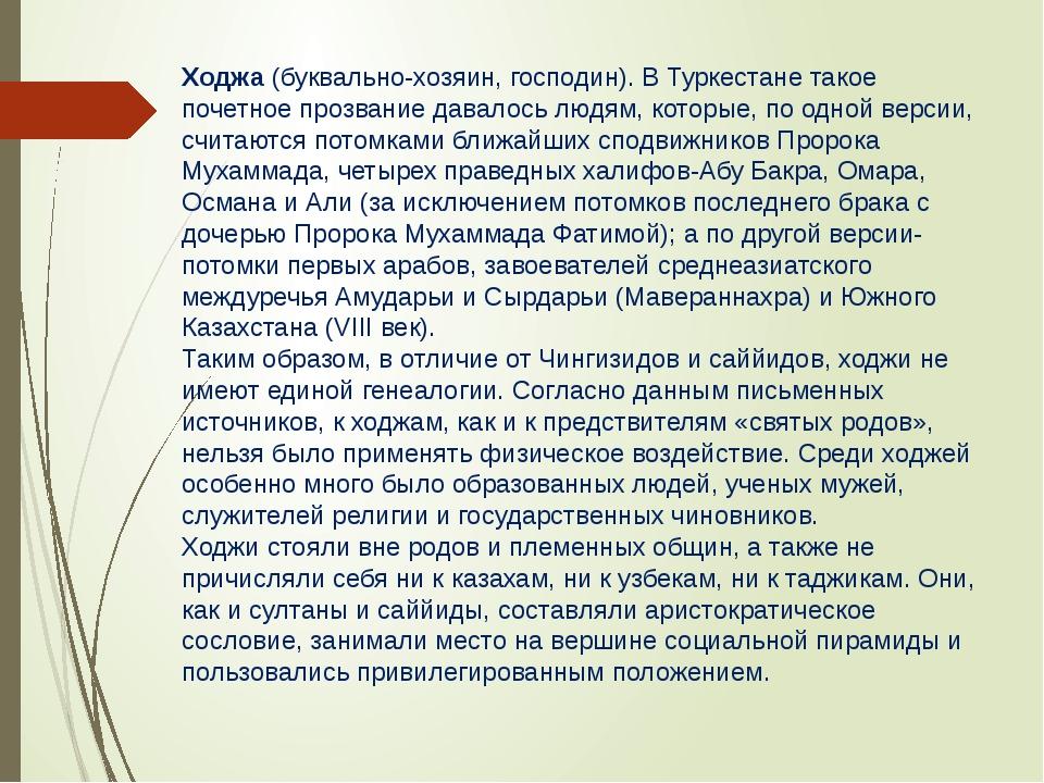 Ходжа (буквально-хозяин, господин). В Туркестане такое почетное прозвание дав...