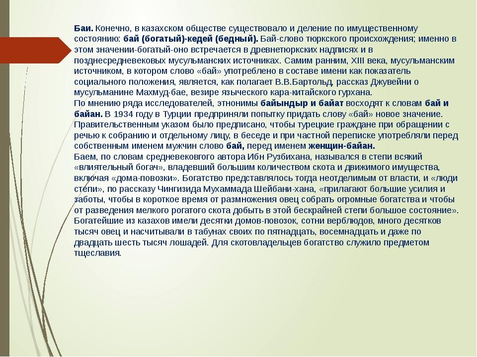 Баи. Конечно, в казахском обществе существовало и деление по имущественному с...