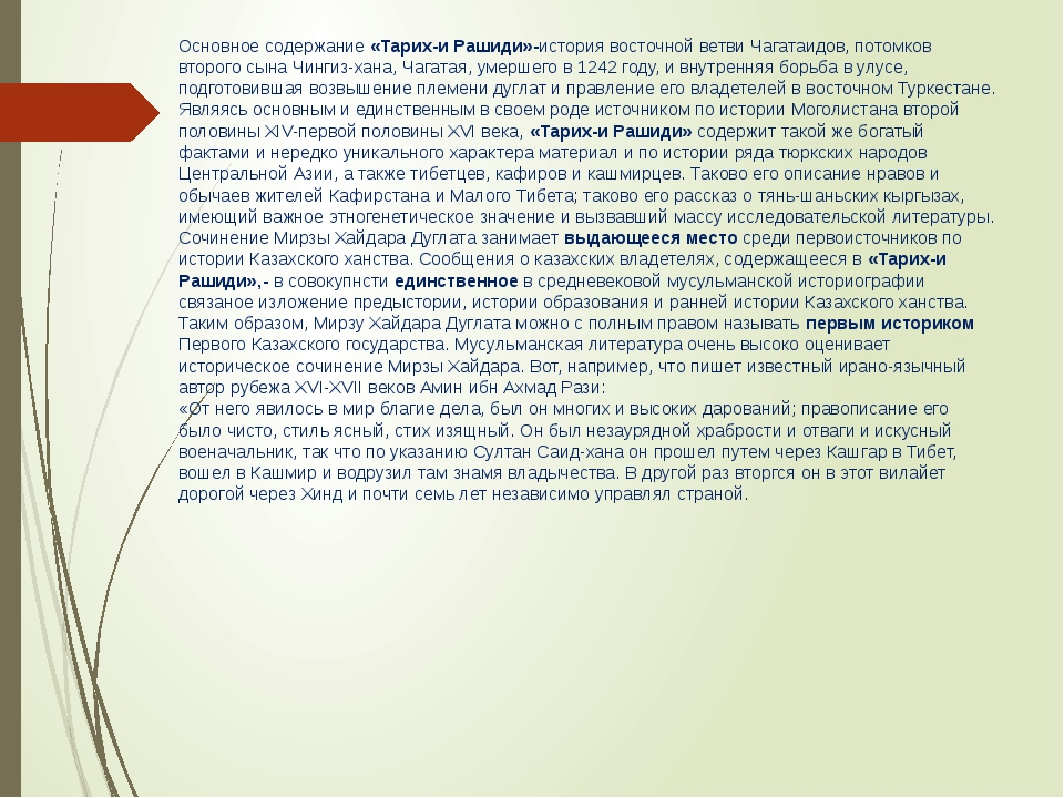 Основное содержание «Тарих-и Рашиди»-история восточной ветви Чагатаидов, пото...