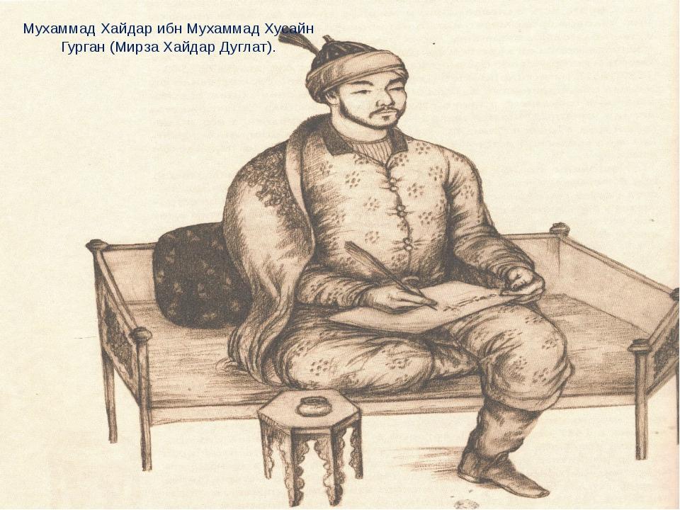 Мухаммад Хайдар ибн Мухаммад Хусайн Гурган (Мирза Хайдар Дуглат).