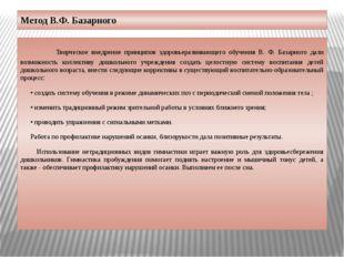 Метод В.Ф. Базарного Творческое внедрение принципов здоровьеразвивающего обуч