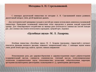 Методика А. Н. Стрельниковой. С помощью дыхательной гимнастики по методике А.