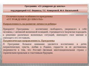 Программа «От рождения до школы» под редакцией Н.Е. Вераксы, Т.С. Комаровой,