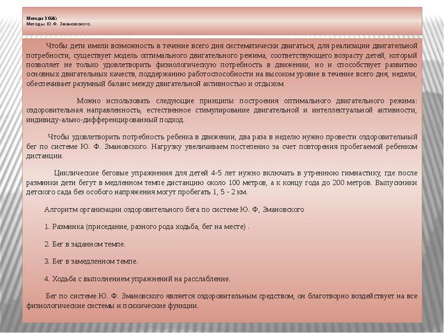 Методы ЗОЖ: Методы Ю.Ф. Змановского. Чтобы дети имели возможность в течение...