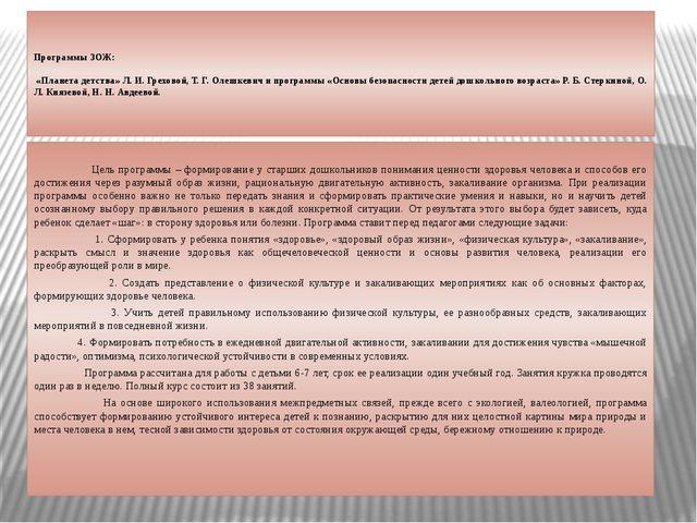 Программы ЗОЖ: «Планета детства» Л. И. Греховой, Т. Г. Олешкевич и программы...