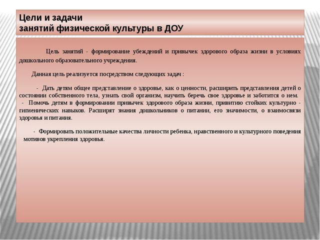 b903710af4ee Цели и задачи занятий физической культуры в ДОУ Цель занятий - формирование  у.