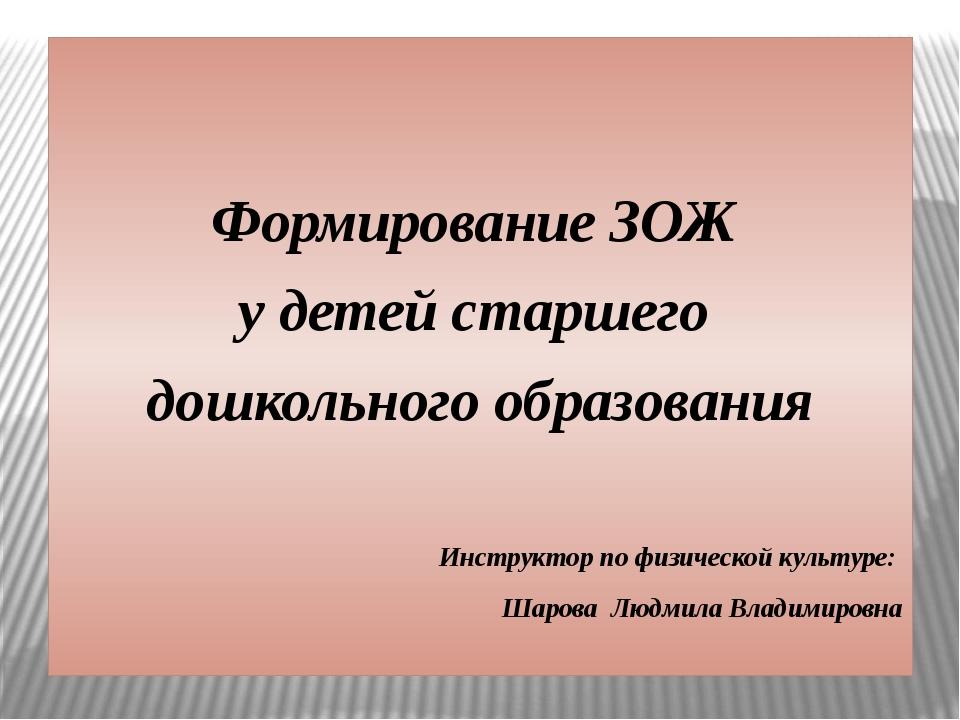 Формирование ЗОЖ у детей старшего дошкольного образования Инструктор по физи...