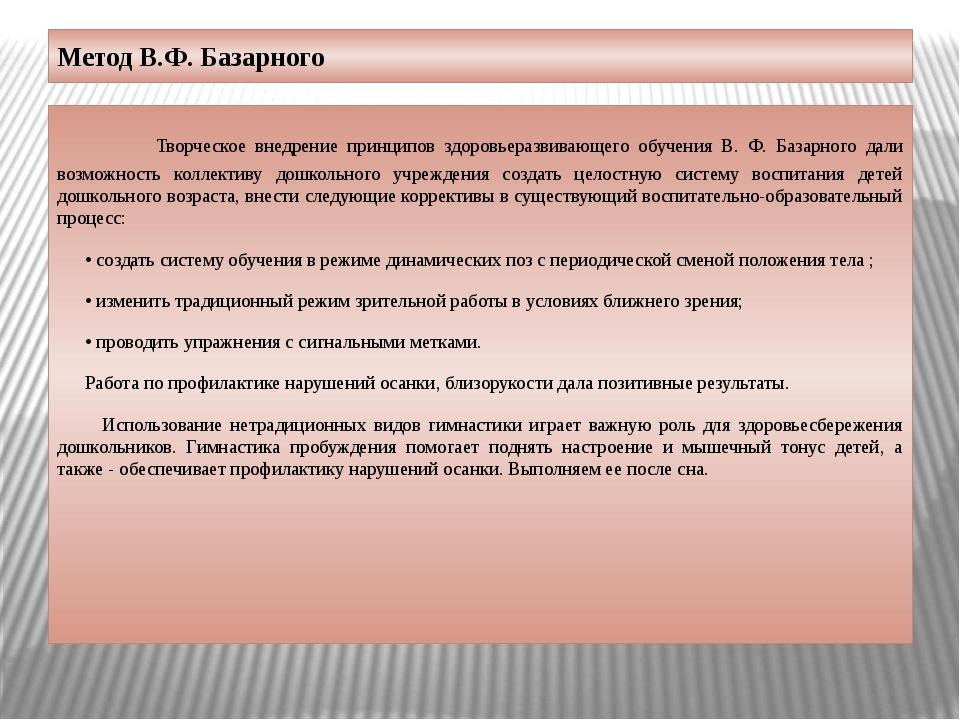 Метод В.Ф. Базарного Творческое внедрение принципов здоровьеразвивающего обуч...