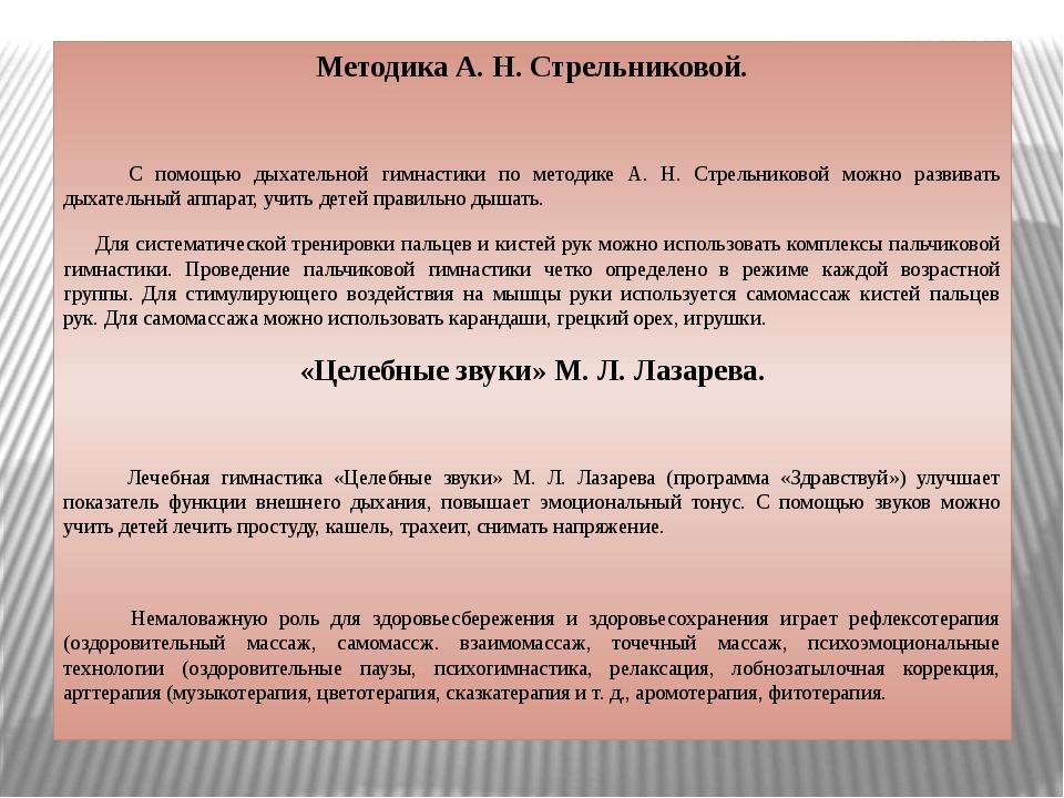 Методика А. Н. Стрельниковой. С помощью дыхательной гимнастики по методике А....