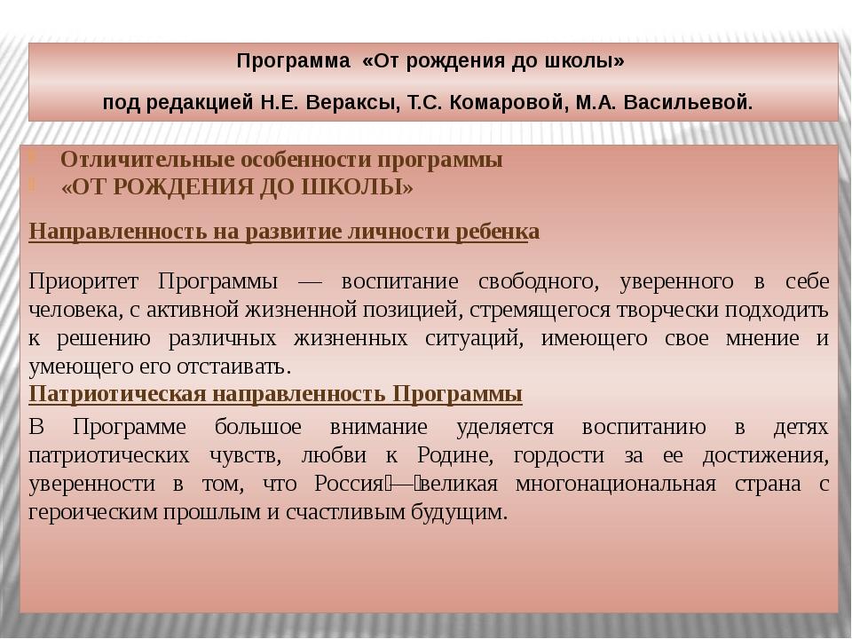 Программа «От рождения до школы» под редакцией Н.Е. Вераксы, Т.С. Комаровой,...