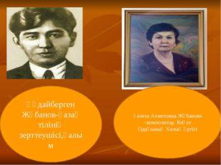 Құдайберген Жұбанов-қазақ тілінің зерттеушісі,ғалым Ғазиза Ахметовна Жұбанова