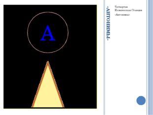 «АНТОНИМЫ» Четвертая Космическая Станция «Антонимы» А