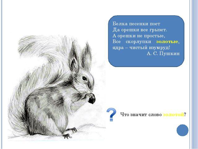 Белка песенки поет Да орешки все грызет. А орешки не простые, Все скорлупки з...