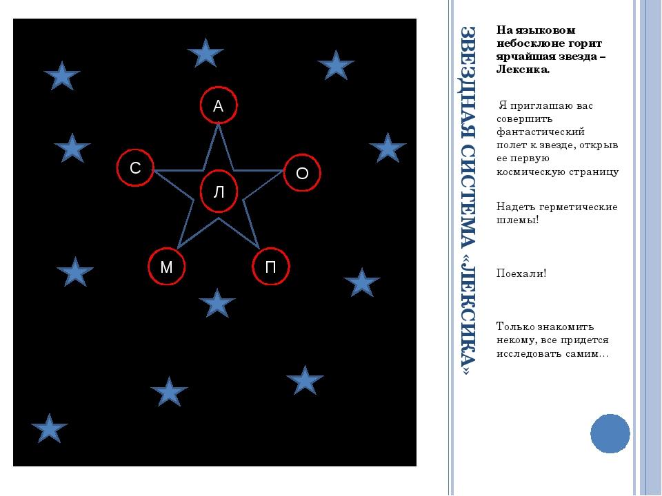 ЗВЕЗДНАЯ СИСТЕМА «ЛЕКСИКА» На языковом небосклоне горит ярчайшая звезда – Лек...