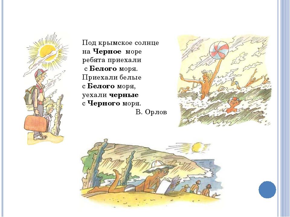 Под крымское солнце на Черное море ребята приехали с Белого моря. Приехали бе...