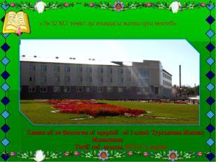Химия және биология пәндерінің мұғалімі: Турсынова Жаннат Манаповна Тасбұлақ