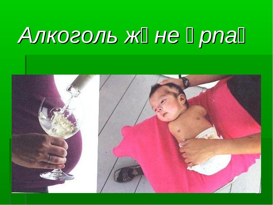 * Алкоголь және ұрпақ