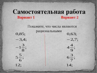 Вариант 1 Вариант 2 Покажите, что числа являются рациональными Самостоятельн