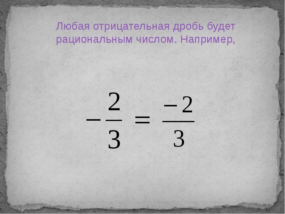 Любая отрицательная дробь будет рациональным числом. Например,