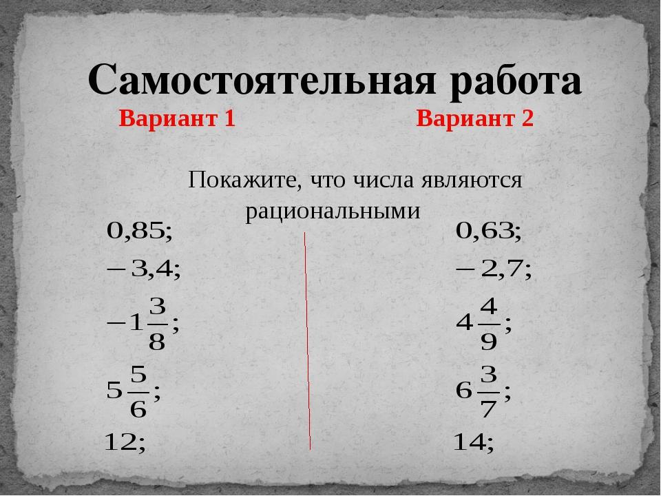 Вариант 1 Вариант 2 Покажите, что числа являются рациональными Самостоятельн...