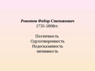 Рокотов Федор Степанович 1735-1808гг. Поэтичность Одухотворенность Недосказан