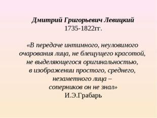Дмитрий Григорьевич Левицкий 1735-1822гг. «В передаче интимного, неуловимого