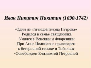 Иван Никитич Никитин (1690-1742) Один из «птенцов гнезда Петрова» Родился в с