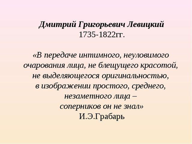 Дмитрий Григорьевич Левицкий 1735-1822гг. «В передаче интимного, неуловимого...
