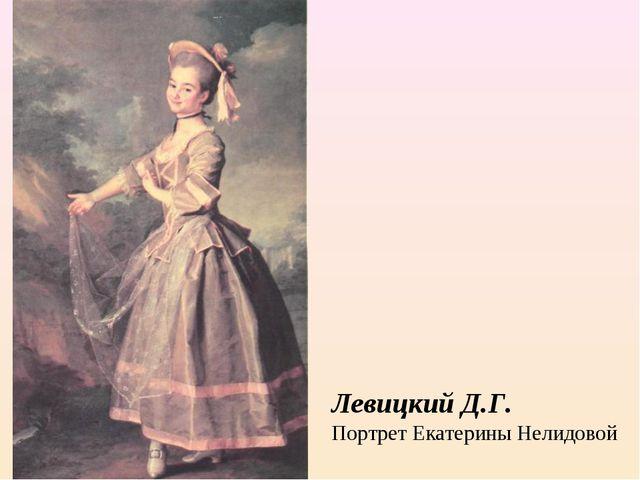 Левицкий Д.Г. Портрет Екатерины Нелидовой
