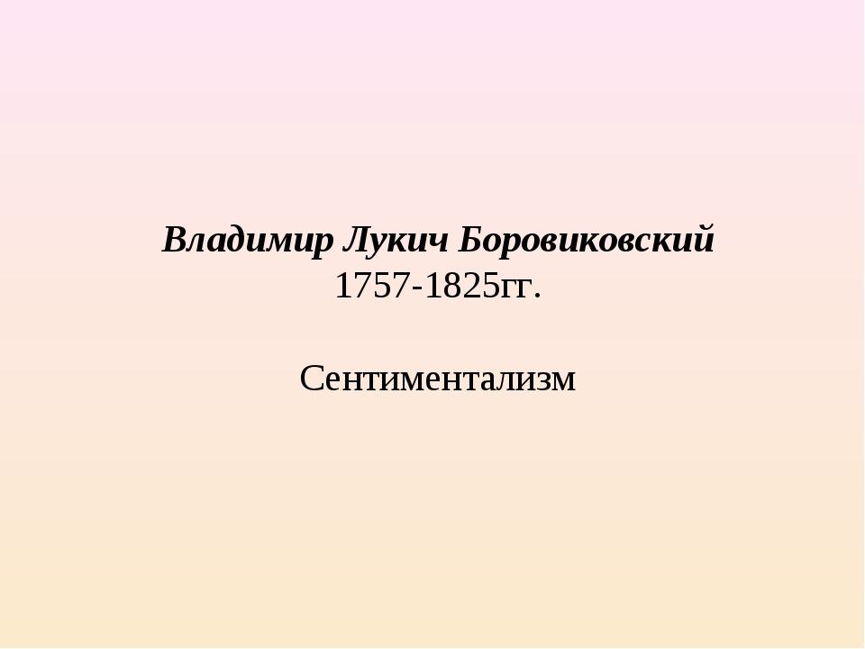 Владимир Лукич Боровиковский 1757-1825гг. Сентиментализм