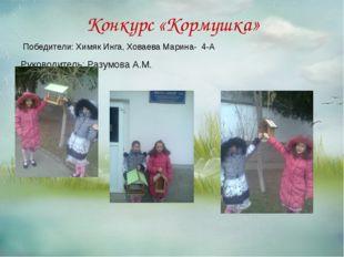 Конкурс «Кормушка» Победители: Химяк Инга, Ховаева Марина- 4-А Руководитель: