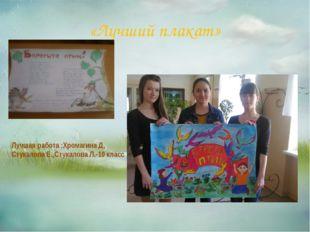 «Лучший плакат» Лучшая работа :Хромагина Д, Стукалова Е.,Стукалова Л.-10 класс