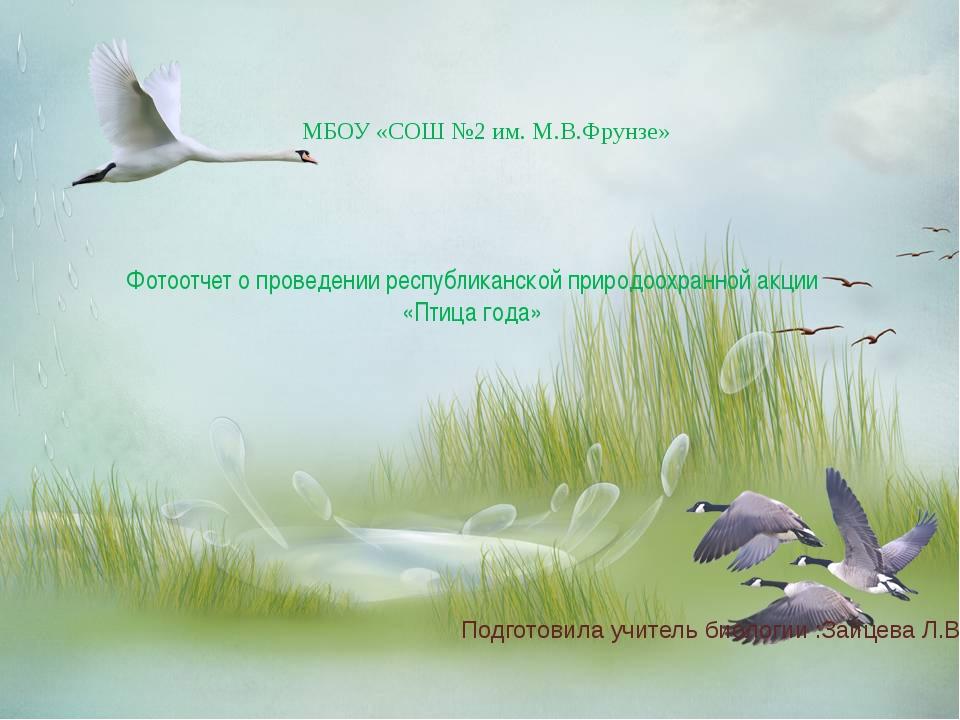 Фотоотчет о проведении республиканской природоохранной акции «Птица года» МБ...