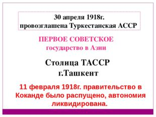 11 февраля 1918г. правительство в Коканде было распущено, автономия ликвидиро