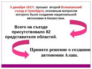 5 декабря 1917г. прошел второй Всеказахский съезд в Оренбурге, основным вопро