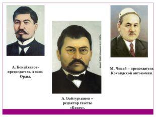 А. Бокейханов- председатель Алаш-Орды. М. Чокай – председатель Кокандской авт